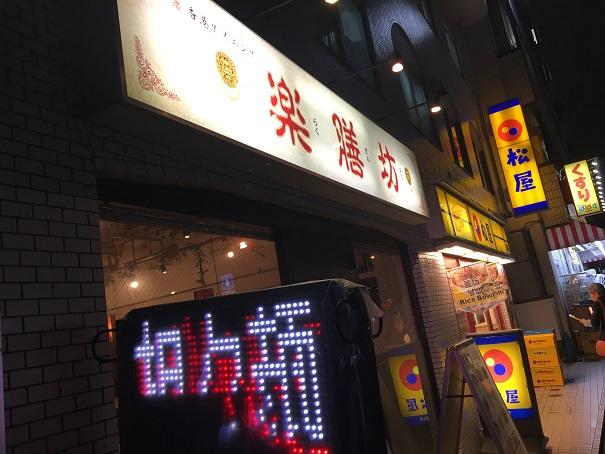 【中古POS】導入事例1  新宿区「楽膳坊」様