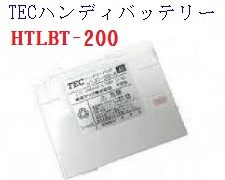 HTL200バッテリー白