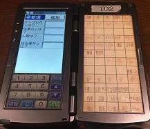 東芝テック HTL-200