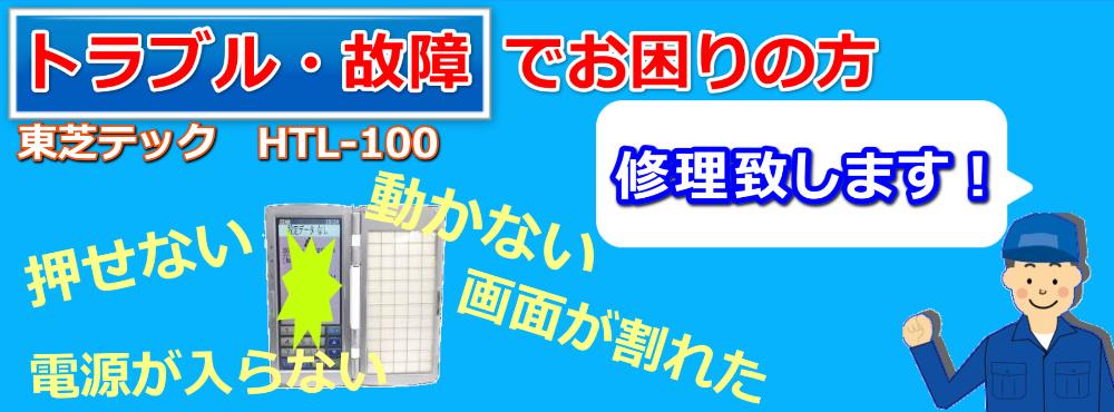 東芝テックハンディ修理ページ HTL-100