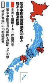 緊急事態宣言、39県で解除