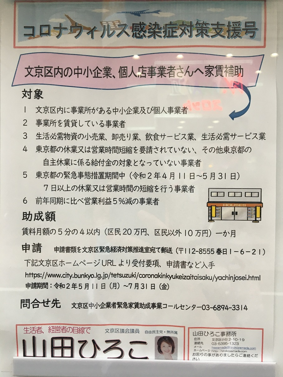 文京区内 コロナ家賃補助