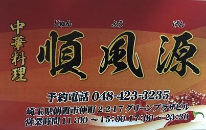 中華料理順風源