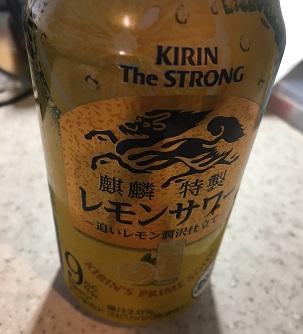 キリンのレモンサワー