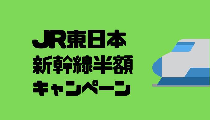 JR東日本-新幹線半額-キャンペーン