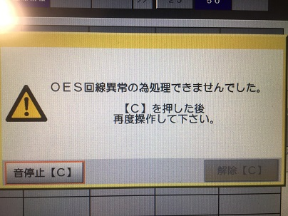OES回線異常