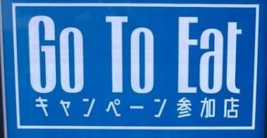 GO TO EATの 早速問題