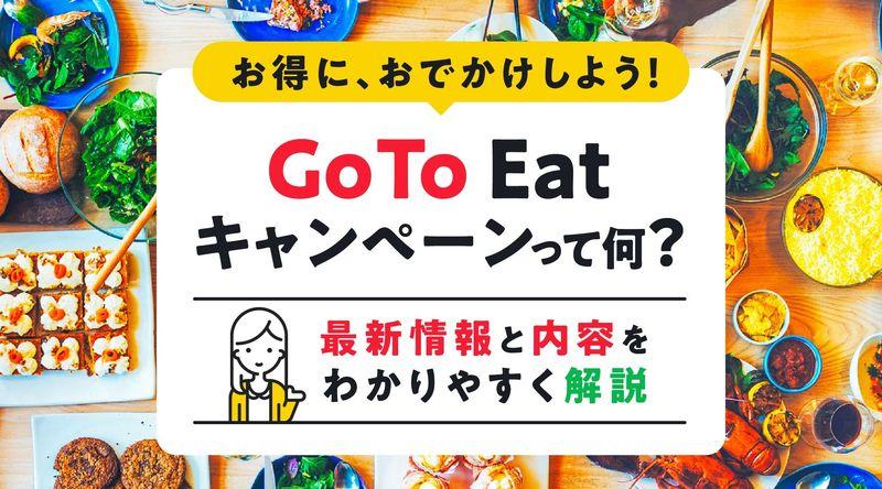 Go to eat 千葉
