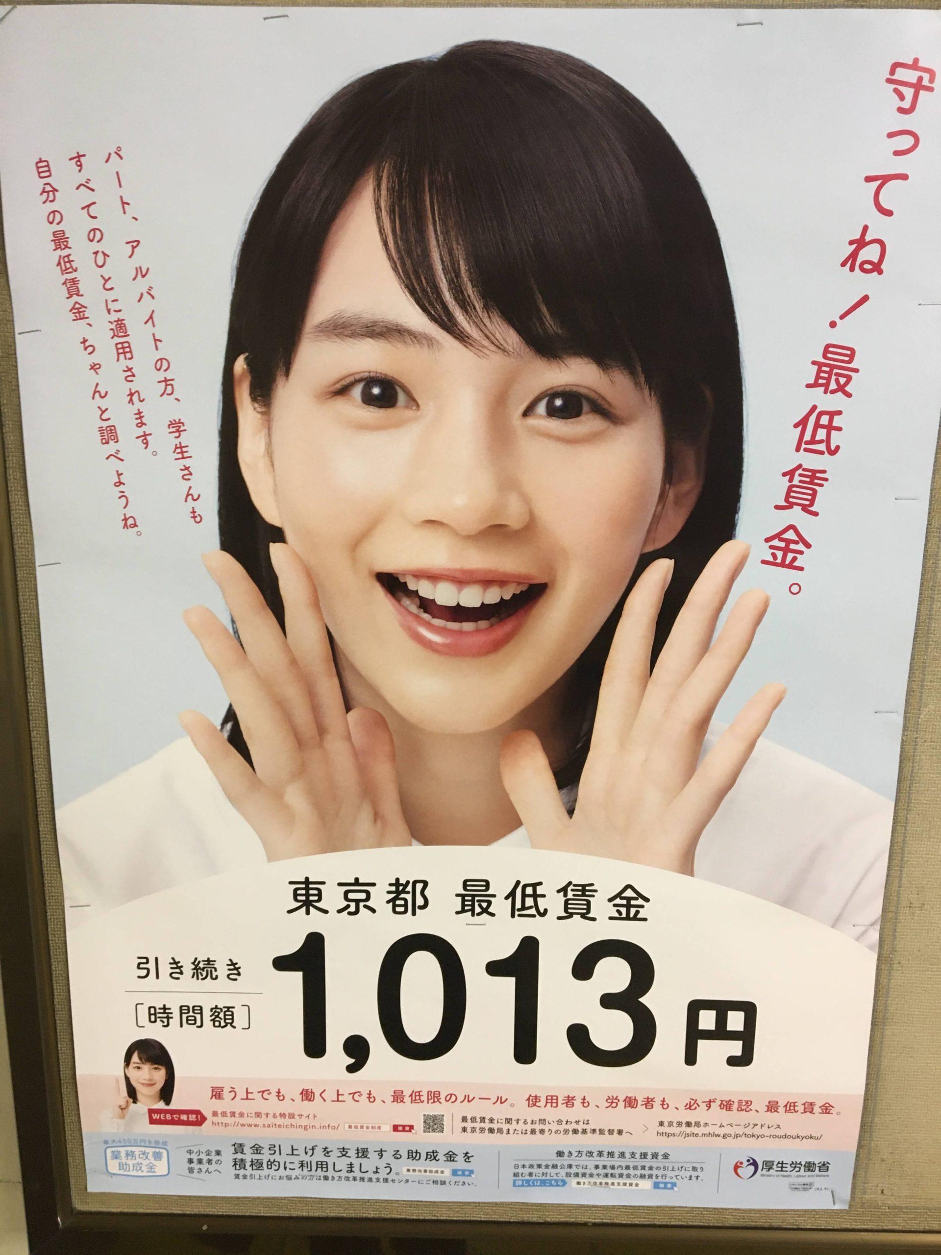 東京都最低賃金