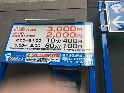 赤坂の駐車場