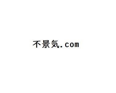不景気.com