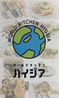 ワールドキッチンハイジア